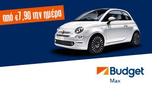 Budget Max προσφορά μηνιαίας ενοικίασης αυτοκινήτου