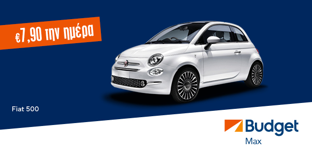 Fiat 500 Budget Max Μηνιαία Ενοικίαση
