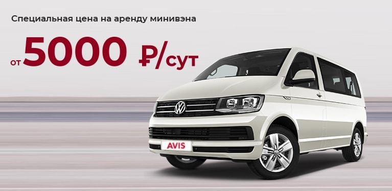 minivan special offer