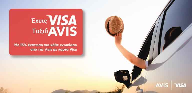 Avis & Visa - 15% έκπτωση στην ενοικίαση αυοτκινήτου στην Ελλάδα