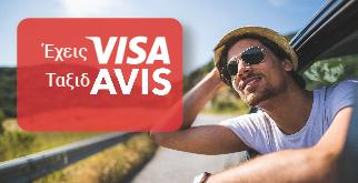 15% έκπτωση με Avis & Visa