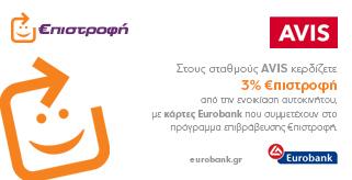3% €πιστροφή με Eurobank